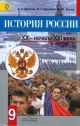 История России 9 кл ХХ-начало XXI в. Учебник